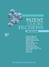 PATENT COURT DECISIONS 2017