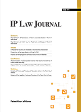IP Law Journal Vol. 3: 2016