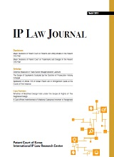 IP LAW JOURNAL Vol.4