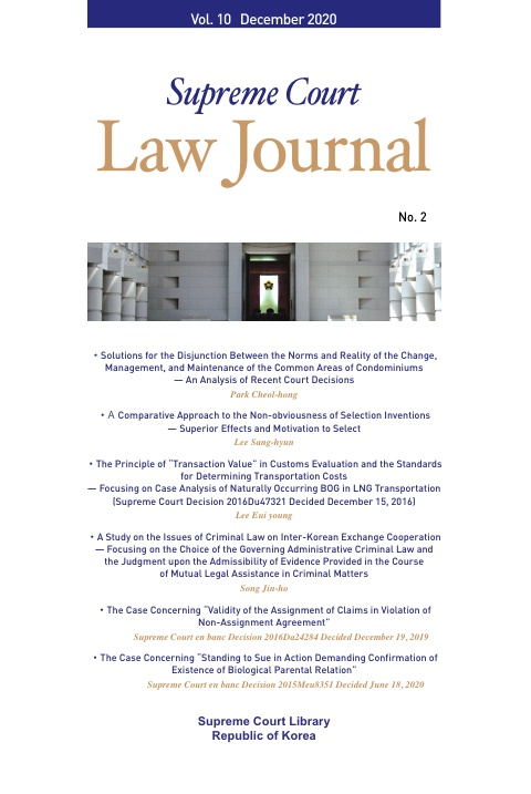 Supreme Court Law Journal Vol.10, No.2